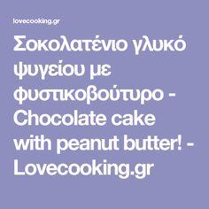 Σοκολατένιο γλυκό ψυγείου με φυστικοβούτυρο - Chocolate cake with peanut butter! - Lovecooking.gr