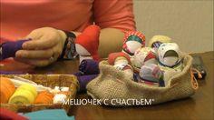 МК Мешочек со Счастьем Origami Wallet, Doll Hair, Handmade Toys, Doll Patterns, Workshop, Doodles, Videos, Crafts, Youtube