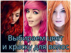 Выбираем цвет и краску для волос самостоятельно