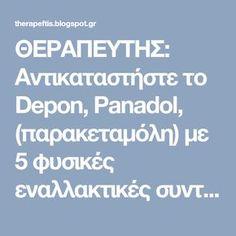 ΘΕΡΑΠΕΥΤΗΣ: Αντικαταστήστε το Depon, Panadol, (παρακεταμόλη) με 5 φυσικές εναλλακτικές συνταγές