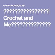 かぎ針編みのベビーブーツの編み方|Crochet and Me かぎ針編みの編み図と編み方