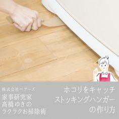 アイロンのかけ方「ワイシャツ」編!家事のプロ・ベアーズ流Lesson | kufura(クフラ)小学館公式 Clean Up, Housekeeping, Life Hacks, Houses, Lifehacks