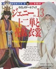 Free Copy of Book - My Favorite Doll Book Series No. 13  traditional Japanese