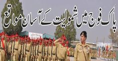 #jobs_in_pak_army #pak_army Share It To All Your Friends: See More:http://studentspk.net/jobs-in-pakistan-army-2016-join-pak-army-registration.html