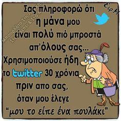 Φαν της τεχνολογιας η μαμα Good Jokes, Funny Jokes, Hilarious, Funny Greek Quotes, Free Therapy, Funny Statuses, Try Not To Laugh, True Words, Funny Photos