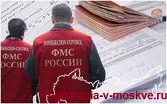 Как делается регистрация в москве
