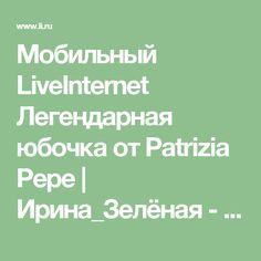 Мобильный LiveInternet Легендарная юбочка от Patrizia Pepe  | Ирина_Зелёная - Всё самое модное, интересное и вкусное вы найдёте у perchica  |