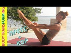▶ Упражнения для пресса и мышц кора | Фитнес дома с Катериной Буйда - YouTube
