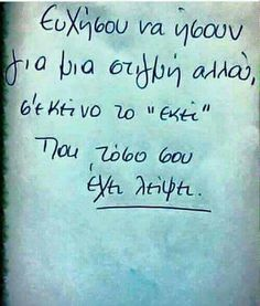 μια ευχή για να γίνει το πρώτο βήμα.... αρκεί... :-) Poem Quotes, Writing Quotes, Wisdom Quotes, Words Quotes, Funny Quotes, Life Quotes, Sayings, Favorite Quotes, Best Quotes