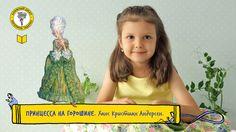 Принцесса на горошине   Книжный Шкап Катерины Таберко
