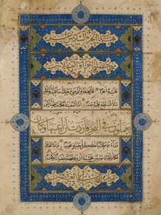 Frontispiece from a 30-volume Qur'an in Naskhi.