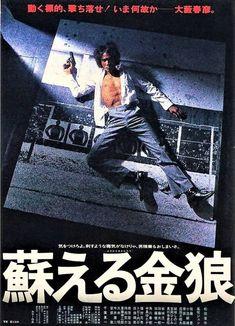 角川映画 松田優作主演「蘇える金狼」1979年映画チラシ : 懐かしい? 昭和の広告 vintage Japanese ads