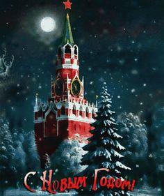 "Photo from album ""В небе"" on Yandex. Christmas Tree Gif, Holiday Gif, Holiday Images, Christmas Scenes, Christmas Deco, Christmas Pictures, Christmas And New Year, Christmas Holidays, Merry Christmas"