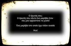 Ρενέ Feeling Loved Quotes, Love Quotes, Greek Quotes, Poetry, Cards Against Humanity, Thoughts, Feelings, Life, Qoutes Of Love