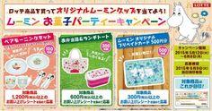 お菓子を食べてムーミングッズをゲット!ファミマで「ロッテ ムーミン お菓子キャンペーン」開催中