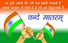 India Independence Day Vande Mataram images free download to celebrate 15 August #India #IndependenceDay #VandeMataram #pictures