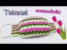 Granny Square Crochet Pattern, Crochet Flower Patterns, Crochet Stitches Patterns, Crochet Motif, Crochet Designs, Crochet Doilies, Crochet Box Stitch, Crochet Mask, Crochet Faces