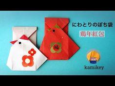 折り紙★にわとりのぽち袋 鶏年紅包/利是封 origami rooster envelope - YouTube