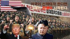 미국 북한 선제타격시 김정은 전쟁불사 강경대응 When North Korea receives a preemptive strike,...