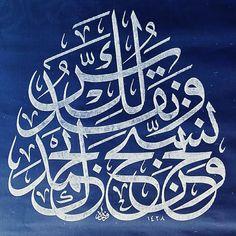 Arabic Calligraphy Art, Arabic Art, Teaching Art, Ancient Art, Islamic Art, Graphic Design Art, Tree Branches, Art Pieces, Typography