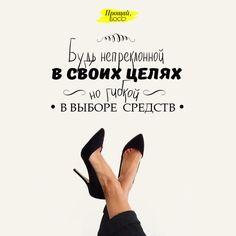 """Но не наоборот! Мотиватор от """"Прощай, Босс!"""". www.bye-boss.com #мотивация #цели #мотивашка #постер #цитата #девушки #успех #жизнь"""