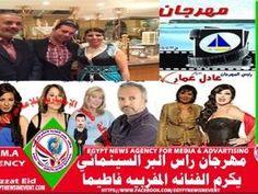 فى سباق مع الزمن : إجتماعات تحضيرية للأبطال المنظمين لمهرجان رأس البر السينمائى فى نسخته الثانية | وكالة انباء البرقية التونسية الدولية
