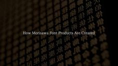Morisawa is the leading digital type foundry in Japan.We are providing high-quality,hand-crafted fonts for business communications in Asia since 1924. By this video,…