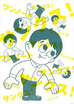 サンクス!ワンノート: Thanks! poster for 'one note' : by Keisuke Maekawa / TREMOLOLAMP
