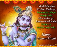 Convey your greetings on the auspicious occasion of Janmashtami.