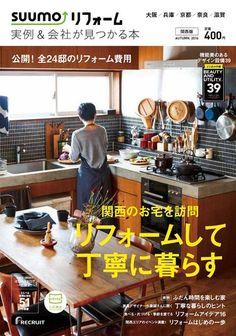 SUUMOリフォーム 関西版 AUTUMN、  「関西エリアで開催♪ 見られる、学べるイベント満載! リフォームはじめの一歩」  イラスト担当しています。