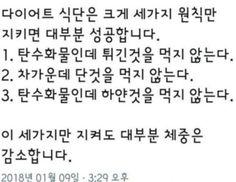 트위터글 : 네이버 블로그 Korean Language, Skinny Recipes, Survival Tips, Healthy Life, Life Hacks, Self, Health Fitness, Knowledge, Medical