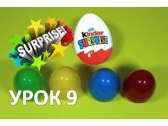 Сюрприз Яйцо Учим слова Интерьер дома урок 9 Surprise Egg Learning words...