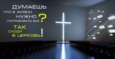 Христианские мотиваторы -  Сходи в церковь