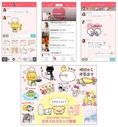 Yahoo! JAPAN、いつでも気軽に女子トークを楽しめる女性限定コミュニケーションアプリ「Chatomo(チャットモ)」を公開 / プレスルーム - ヤフー株式会社
