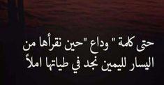 اشعار عراقية قصيرة عن الفراق شعر عراقي حزين يوجع القلب Calligraphy Arabic Calligraphy