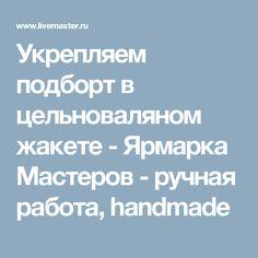 Укрепляем подборт в цельноваляном жакете - Ярмарка Мастеров - ручная работа, handmade