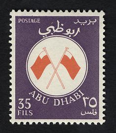 Crossed Flags of Abu Dhabi single Postage Stamp Design, Postage Stamps, Abou Dabi, Simpsons Drawings, Pop Stickers, Dubai, Arabic Art, United Arab Emirates, Stamp Collecting