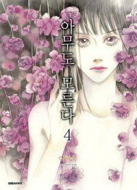 Shoujo, Manhwa, Manga Anime, This Or That Questions, Reading, Reading Books