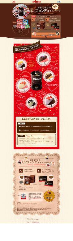お家で幸せ☆ピノフォンデュ キャンペーン|ピノフォンデュ キャンペーン - http://www.pino-fondue.com/cp/