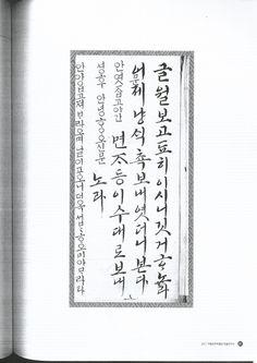 t116 r1 B 이충근 003 (조선 왕실의 한글 편지,) 숙명신한첩/ 국립청주박물관[편].