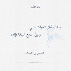 Poet Quotes, Qoutes, Arabic Poetry, Beautiful Arabic Words, Arabic Quotes, Thoughts, Cars, Sayings, Nice