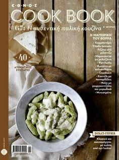 Cook book αλά Ιταλικά. Η Κουζίνα που αγαπούν όλοι οι Ελληνες! Για πρώτη φορά 2 συλλεκτικοί τόμοι με 80 αυθεντικές γνήσιες Ιταλικές συνταγές, με τα πιο φρέσκα υλικά, μαγειρεμένες με το ταμπεραμέντο των παραδοσιακών Ιταλών μαγείρων! Με το ΕΘΝΟΣ της Κυριακής 26 Μαϊου 2013 ο Α´ τόμος με 40 συνταγές από τη Βόρεια Ιταλία. http://www.thecookbook.gr/