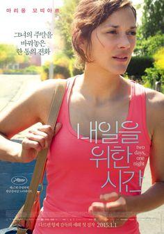 곰TV, 영화 `워킹걸` `내일을 위한 시간` VOD 출시