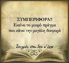 Greek Quotes, Its A Wonderful Life, Picture Quotes, Wise Words, Health Tips, Wish, Personality, Motivational Quotes, Feelings