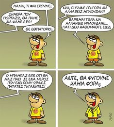 Funny Images, Funny Pictures, Funny Greek Quotes, Funny Pins, Funny Stuff, Funny Cartoons, More Fun, Kai, Hilarious