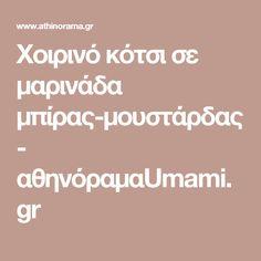 Χοιρινό κότσι σε μαρινάδα μπίρας-μουστάρδας - αθηνόραμαUmami.gr