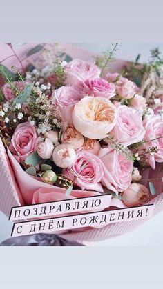 Pink Flower Centerpieces, Purple Flower Bouquet, Beautiful Bouquet Of Flowers, Happy Flowers, Flower Bouquet Wedding, Pink Flowers, Flower Arrangements, Happy Birthday Flowers Wishes, Online Flower Delivery
