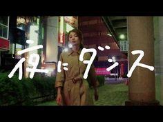 フレンズ 2016年4月13日配信リリース シングル「夜にダンス」のMusic Videoを公開!!! ・Apple Music…