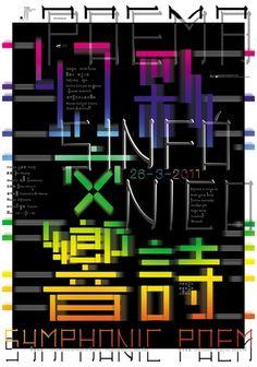 kuokwai cheong - Typography - Graphis