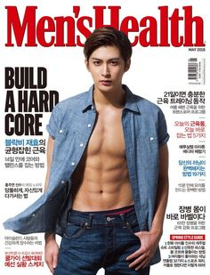 Block B's Jaehyo shows off almost symmetrical abs as the cover model for 'Men's Health'! | allkpop.com